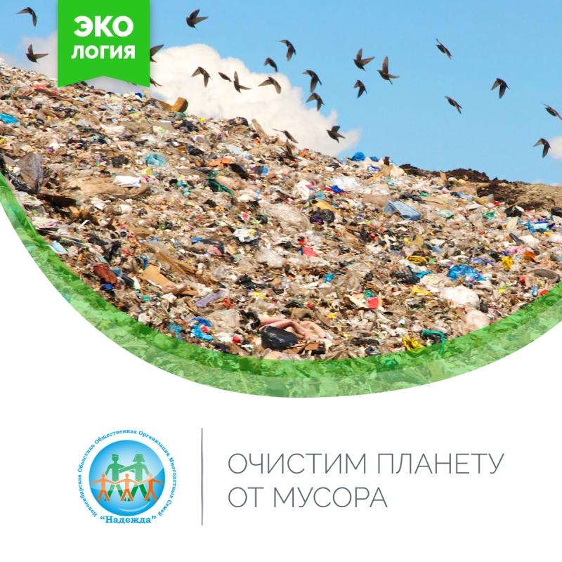 21 сентября — Неделя Всемирной акции «Мы чистим мир» («Очистим планету от мусора»)