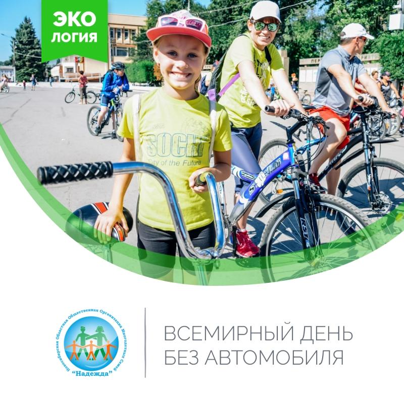 22 сентября отмечается Всемирный день без автомобиля