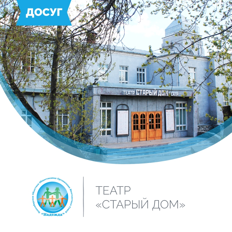 Театр «Старый дом» приглашает всех родителей посетить спектакль для взрослых «Тетки»