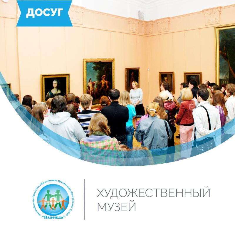 Бесплатная экскурсия «Знакомство с миром музея»