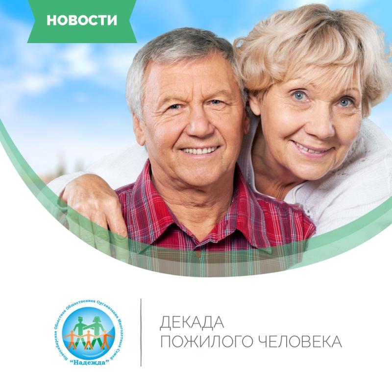 С 1 по 10 октября в Новосибирске пройдет Декада пожилого человека