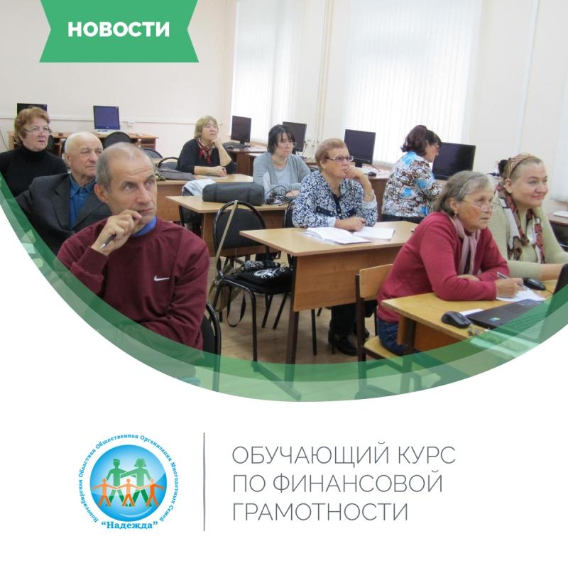 Людей старшего поколения приглашают на обучающий курс по финансовой грамотности