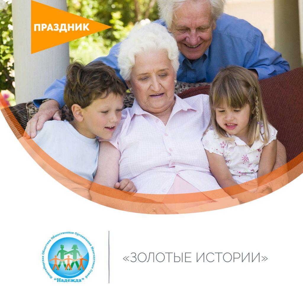 Праздничное мероприятие для пожилых людей «Золотые истории»