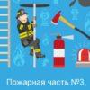 Экскурсия в пожарную часть №3