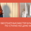 НОООМС «Надежда» совместно с Ассоциацией Стилистов Сибири ко Дню матери проводит серию бесплатных мастер-классов по стилю