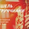 Концерт «Мишель Петруччиани» по льготной цене