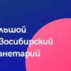 Большой новосибирский планетарий приглашает бесплатно посетить экскурсию