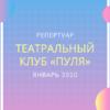 Театральный клуб «Пуля» приглашает членов НОООМС «Надежда» бесплатно посетить спектакли
