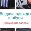 Поступление одежды и обуви для членов НОООМС «Надежда»