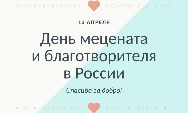 13 апреля в России отмечается День мецената и благотворителя