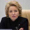 Валентина Матвиенко надеется, что закон о многодетных будет принят до конца 2020 года