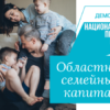 Областной семейный капитал: более 340 млн рублей перечислено многодетным семьям региона в рамках нацпроекта «Демография» в текущем году